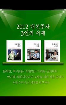 2012 대선 3인의 서재 poster