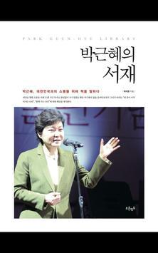 2012 대선 3인의 서재 apk screenshot