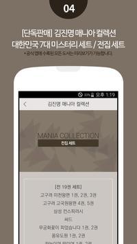 김진명 e 컬렉션 apk screenshot