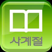 사계절출판사 icon