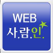 WEB 사람인-IT/WEB 웹 분야 취업 icon