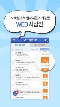 WEB 사람인-IT/WEB 웹 분야 취업 apk screenshot
