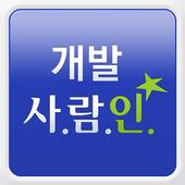 개발 사람인 - IT 분야 취업 icon