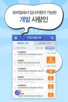 개발 사람인 - IT 분야 취업 apk screenshot