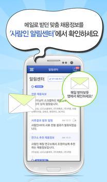 인천 사람인 - 인천 취업 poster
