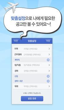 인천 사람인 - 인천 취업 apk screenshot