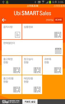 스마트세일(잠뱅이) apk screenshot
