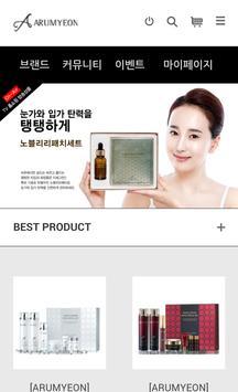신안그룹 apk screenshot