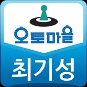 최기성 icon