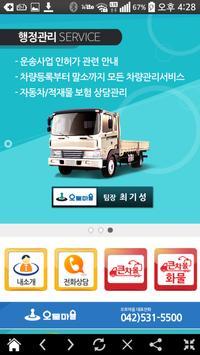최기성 apk screenshot