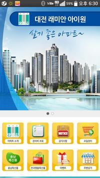 오토아파트 apk screenshot
