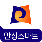 안성스마트 icon