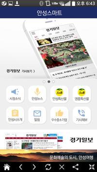 안성스마트 apk screenshot