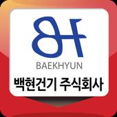 백현건기 icon