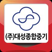 대성종합중기 icon