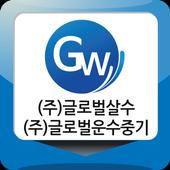 글로벌운수중기 icon