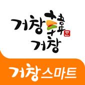 거창스마트 icon