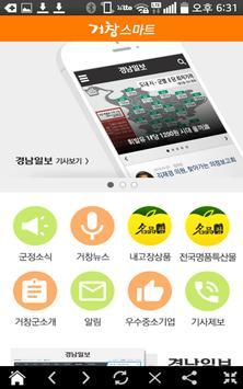 거창스마트 apk screenshot