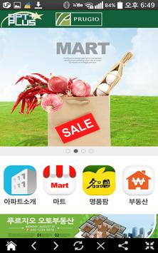 가장동푸르지오아파트플러스 apk screenshot