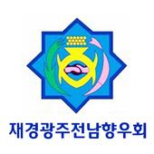 재경광주전남향우회 icon