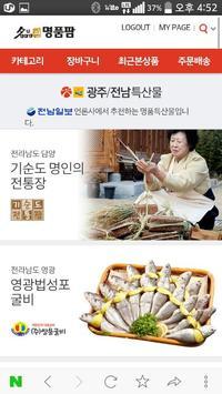 재경광주전남향우회 poster