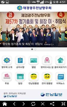 재경광주전남향우회 apk screenshot