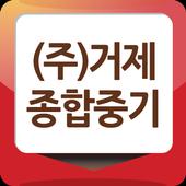거제종합중기 icon