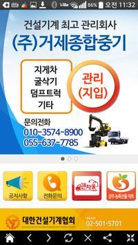 거제종합중기 poster