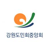 강원도민회중앙회 icon