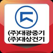 대광중기 icon