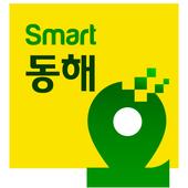 스마트동해 icon