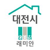 대전래미안아파트 icon