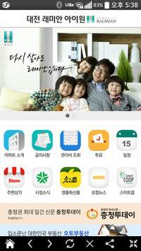 대전래미안아파트 poster