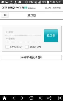 대전래미안아파트 apk screenshot