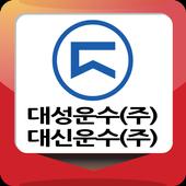 대성운수 icon