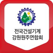전국건설기계강원원주연합회 icon