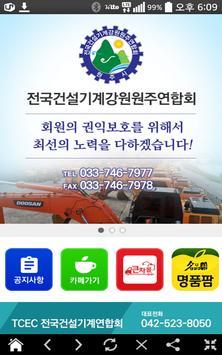 전국건설기계강원원주연합회 apk screenshot