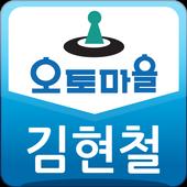 김현철 icon