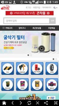 금성건설기계 apk screenshot
