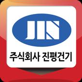 진평건기 icon