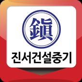 진서건설중기 icon