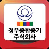 정우종합중기(수원) icon