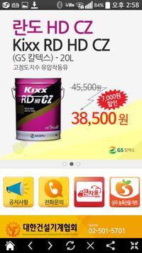정우종합중기(수원) apk screenshot