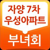 자양7차우성아파트부녀회 icon