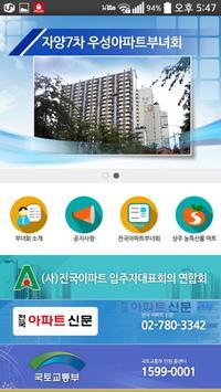 자양7차우성아파트부녀회 apk screenshot