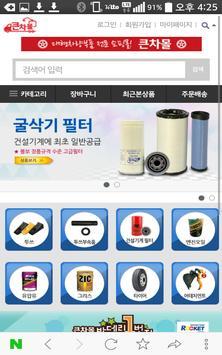 큰차몰남원 apk screenshot