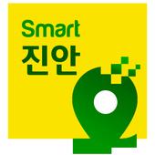 스마트진안 icon