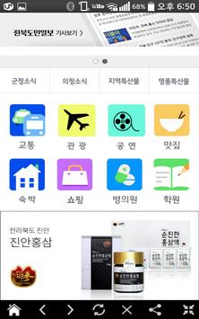 스마트진안 apk screenshot