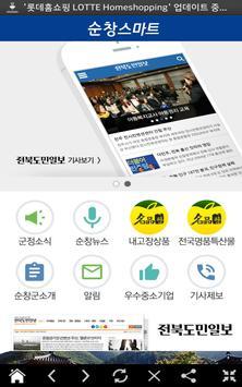 스마트순창 apk screenshot