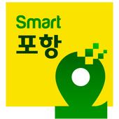 스마트포항 icon